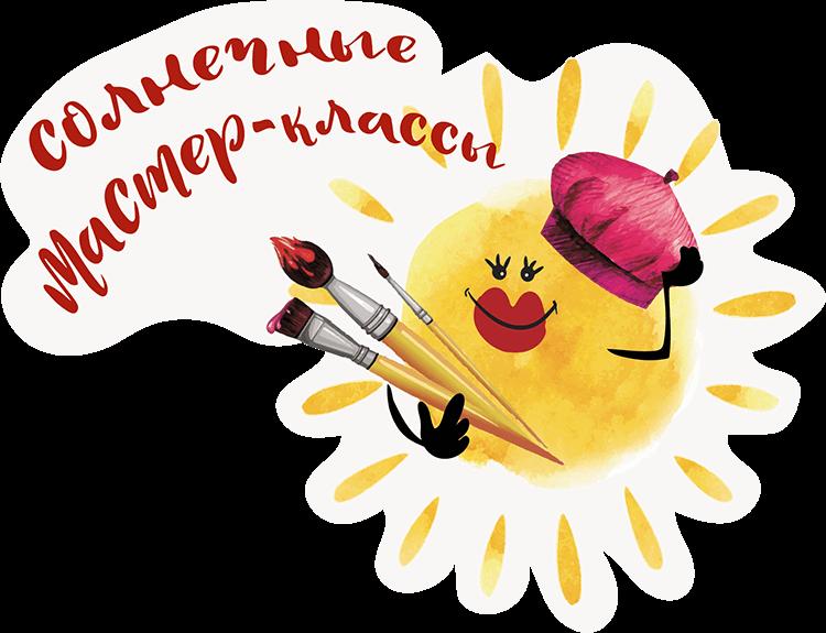 Солнечные мастер-классы в Домике Счастья