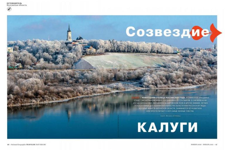 National Geographic рассказал о достопримечательностях Калужской области