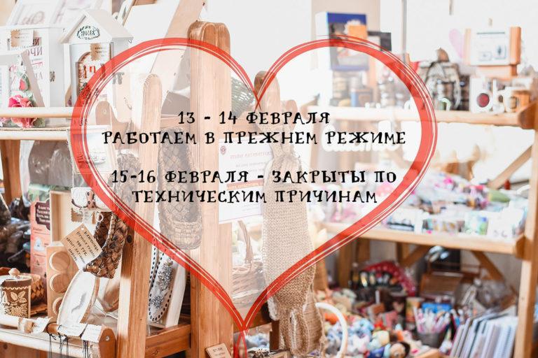 «Домик Счастья» приглашает на день всех влюбленных!